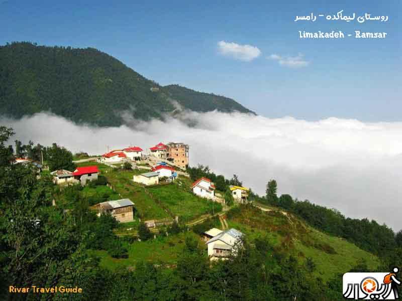 روستای لیماکده رامسر